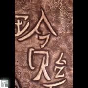 Language Pillar - Chinese lace